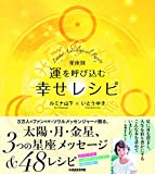 星座別 運を呼び込む幸せレシピ (veggy Books)