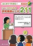 改訂2版 はじめてでも安心!ナースのための研究発表のツボ211―プレゼンテーションがうまくいく!