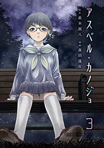 アスペル・カノジョ(3): ヤンマガKCスペシャル