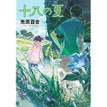 十八の夏 <新装版> (双葉文庫)