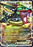 ポケモンカード BW5 【 レックウザEX 】【R】 PMBW5-RN037-R 《リューノブレード》