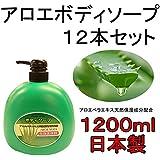 高級アロエボディソープ12本セット アロエエキスたっぷりでお肌つるつる 国産?日本製で安心/約1年分1本1200mlの大容量でお得 液体ソープ ボディソープ ボディシャンプー 風呂用 石鹸 せっけん 全身用ソープ body...