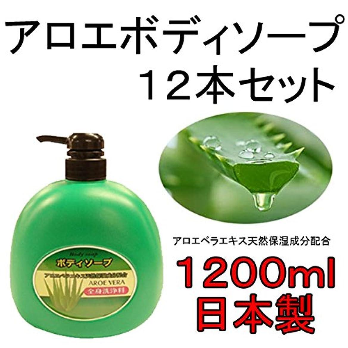 捨てるいくつかのメイド高級アロエボディソープ12本セット アロエエキスたっぷりでお肌つるつる 国産?日本製で安心/約1年分1本1200mlの大容量でお得 液体ソープ ボディソープ ボディシャンプー 風呂用 石鹸 せっけん 全身用ソープ body...