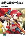 紅牙のルビーウルフ1 (富士見ファンタジア文庫)
