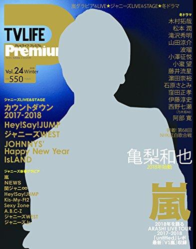 TVLIFE Premium Vol.24 2018年 2/28 号 [雑誌]: テレビライフ 首都圏版 別冊