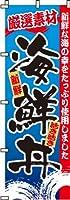 海鮮丼  のぼり旗 600×1800 専用ポール(白色)付 3セット