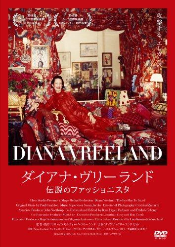 ダイアナ・ヴリーランド 伝説のファッショニスタ [DVD]の詳細を見る