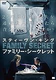スティーヴン・キング ファミリー・シークレット[DVD]