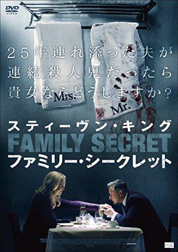 スティーヴン・キング ファミリー・シークレット [DVD]の詳細を見る