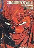 定本BAD BOYS 6 (ヤングキングコミックス)
