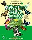 身近なチョウ 何を食べてどこにすんでいるのだろう (よくわかる生物多様性3)