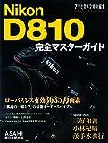 Nikon D810 完全マスターガイド (アサヒオリジナル)