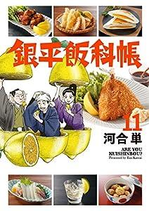 銀平飯科帳(11) (ビッグコミックス)