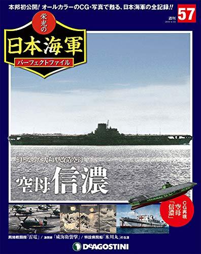 栄光の日本海軍パーフェクトファイル 57号 (空母信濃) [分冊百科] (栄光の日本海軍 パーフェクトファイル)
