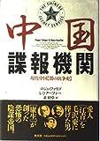 中国諜報機関―現代中国「闇の抗争史」