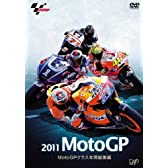 2011 MotoGP MotoGPクラス年間総集編 [DVD]