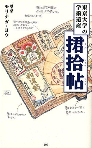 『東京大学の学術遺産 君拾帖』 幕末・明治・大正のスクラップ