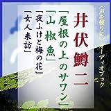 オーディオブックCD 山椒魚、屋根の上のサワン、女人来訪、夜ふけと梅の花(CD2枚組)