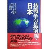 核戦争の最前線・日本