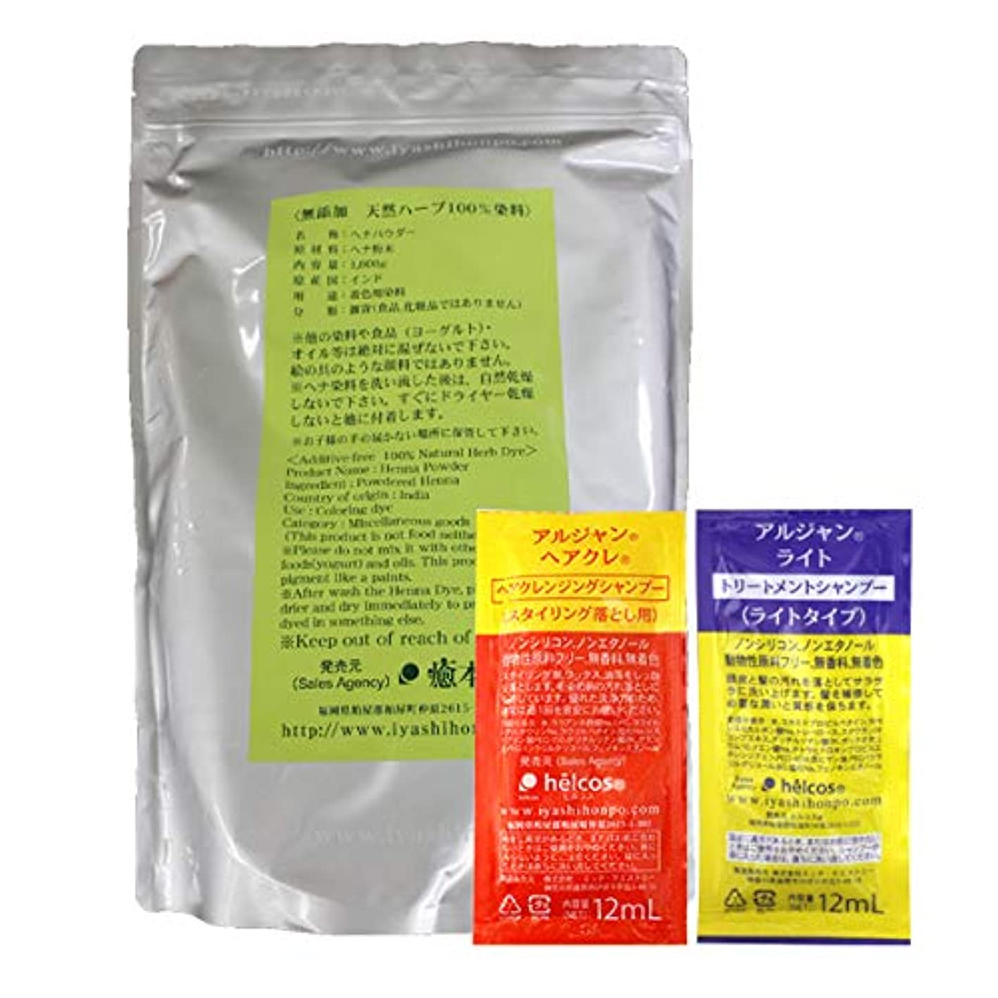 白髪染め ヘナ(天然染料100%) 1,000g + シャンプー2種セット 癒本舗(ブラウン)