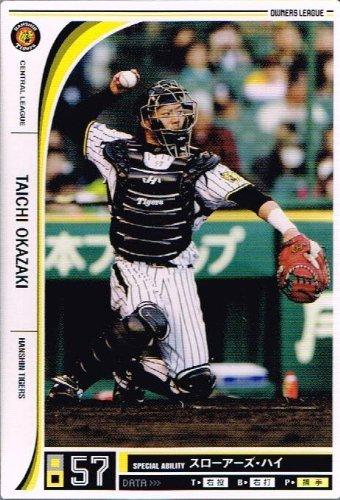 【オーナーズリーグ】[岡崎太一] 阪神タイガーズ ノーマル 《OWNERS LEAGUE 2012 03》ol11-120