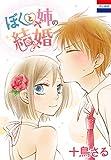 ぼくと姉の結婚 (花とゆめコミックス)