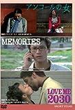 アンコールの女 MEMORIES LOVE ME 2030 [DVD]