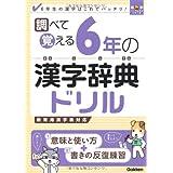 調べて覚える6年の漢字辞典ドリル―6年生の漢字はこれでバッチリ! (漢字パーフェクトシリーズ)