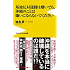 基地反対運動は嫌いでも、沖縄のことは嫌いにならないでください (ワニブックスPLUS新書)
