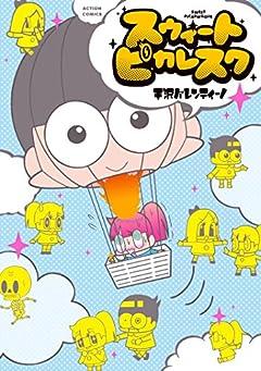 スウィートピカレスク (アクションコミックス)
