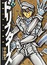 ドリフターズ 6 (ヤングキングコミックス)
