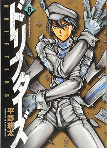 ドリフターズ 6 (ヤングキングコミックス)の詳細を見る