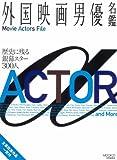 外国映画男優名鑑 (MOOK21)