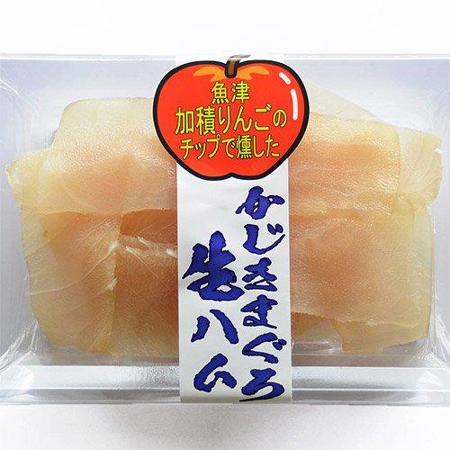 かじきまぐろ 生ハム 2パックセット 冷凍便 美味しい 燻製 人気