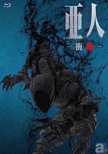 『亜人 -衝動- 』 劇場限定Blu-ray