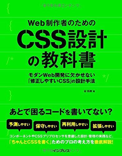 Web制作者のためのCSS設計の教科書 モダンWeb開発に欠かせない「修正しやすいCSS」の設計手法の詳細を見る