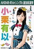 AKB48 45th シングル 選抜総選挙 翼はいらない 劇場盤 特典 生写真 小栗有以 AKB48 チーム8