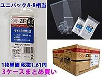 (まとめ) 3ケースまとめ買い販売 ユニパックA-8相当 チャック付ポリ袋サンジップA-8 幅50mm×チャック下70mm 13,000枚(200枚×65冊)×3ケース:タキロンシーアイ株式会社