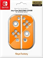 Joy-Con SILICONE COVER for Nintendo Switch オレンジ