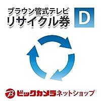 【ビックカメラ専用】ブラウン管テレビリサイクル+収集運搬料D