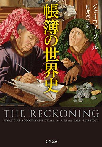 帳簿の世界史 (文春文庫)