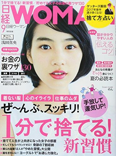 日経WOMAN2017年9月号の詳細を見る