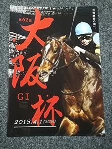 競馬 キタサンブラック 大阪杯 入場券デザイン クリアファイル 阪神競馬場限定です。