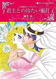 君主との冷たい蜜月 三姉妹はシンデレラ Ⅰ (ハーレクインコミックス)