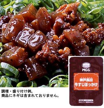 MCC 業務用 牛すじぼっかけ 1食(80g) 神戸長田名物の下町の味 (エムシーシー食品)