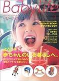 BabyLife(ベビーライフ)3 (エイムック1301)