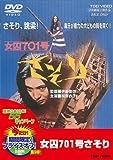 女囚701号さそり [DVD]