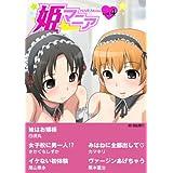 姫マニア【フルカラー】 vol.4