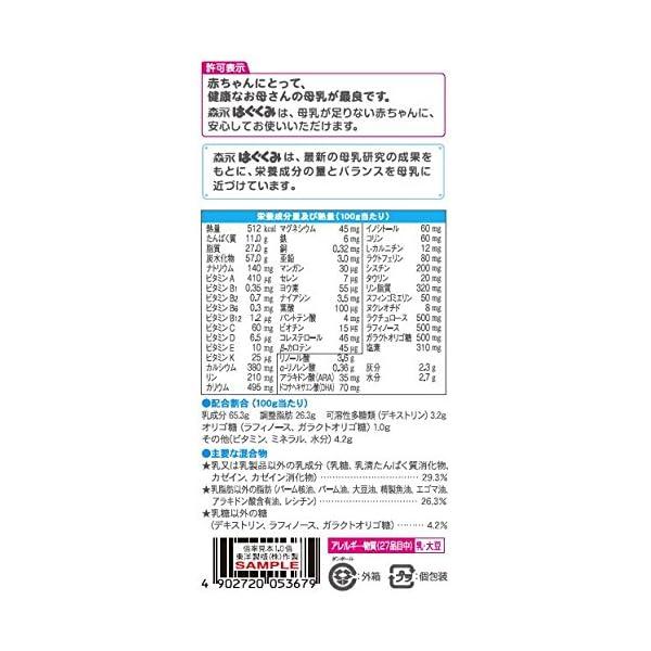 森永 はぐくみ エコらくパック 800g(40...の紹介画像3