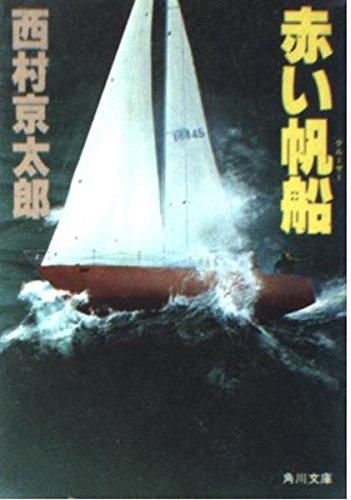 赤い帆船 (角川文庫 に 4-1)の詳細を見る